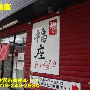 麺や福座〜2020年8月3杯目〜