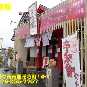 つけ麺桜〜2020年9月14杯目〜