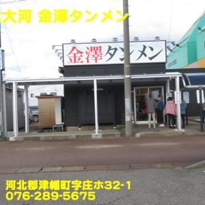 県内タ行(99)〜麺屋大河金澤タンメン〜