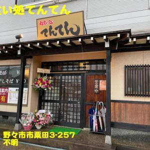 麺食い処てんてん〜2021年1月9杯目〜