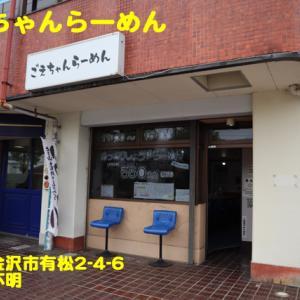 ごえちゃんらーめん〜2021年6月1杯目〜