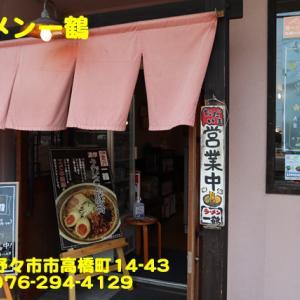 ラーメン一鶴〜2021年6月3杯目〜
