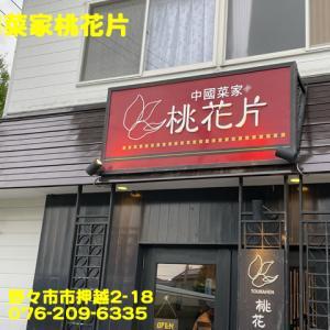 中国菜家桃花片〜2021年6月のグルメその2〜