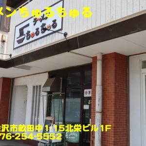 ラーメンちゅるちゅる〜2021年6月8杯目〜