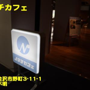 県内ナ行(33)~ノマチカフェ~