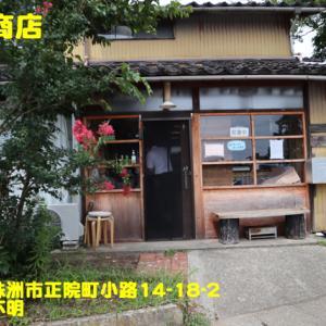 県内タ行(103)~田中商店~
