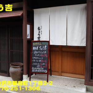 県内タ行(104)~麺屋ちょう吉~