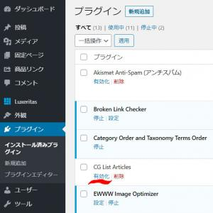 WordPressプラグイン作成方法