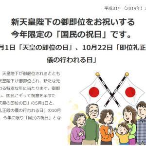 10/22(火)は「即位礼正殿の儀の行われる日」として令和元年限りの国民の祝日なんですね