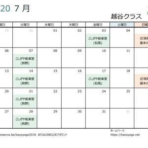 7月のスケジュールを更新しました。