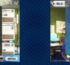 【FGO】名探偵フォウムズの交換完了