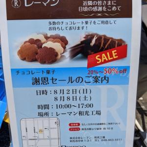 レーマン和光工場でチョコ直売イベントが今週(8/8土曜)行われるよ!荒川サイクリングロードの笹目橋から行ける