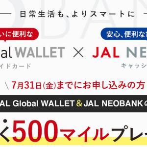 JAL Global WalletとNEO BANKの口座を開設して500マイルをもらおう。