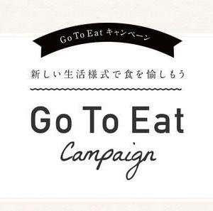 Go To Eatを考えてみる。