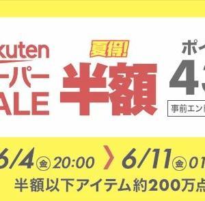 6月4日からスーパーセールが始まります!