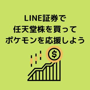LINE証券で任天堂株を買ってポケモンを応援しよう