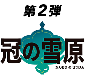 冠の雪原ポケモン一覧【ポケモン剣盾】