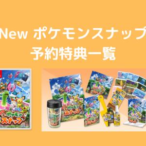 【New ポケモンスナップ】取扱店毎の予約特典一覧
