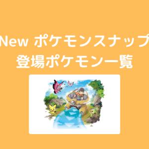 【New ポケモンスナップ】登場ポケモン一覧