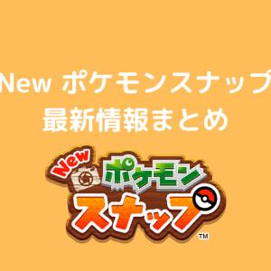 【Switch新作】New ポケモンスナップ情報まとめ