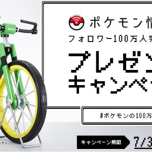 あの自転車が手に入る?100万円自転車プレゼントキャンペーン