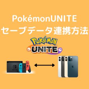 【PokémonUNITE】Switch版とスマホ版でのデータ引き継ぎ方法