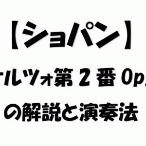 【ショパン】ショパン作曲「スケルツォ第2番Op.31」の解説と演奏法