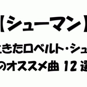 【シューマン】愛に生きたロベルト・シューマンのオススメ曲12選
