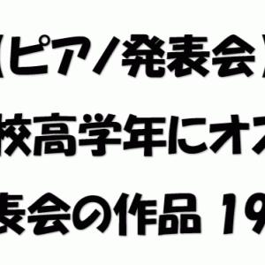 【ピアノ発表会】小学校高学年にオススメな発表会の作品19曲