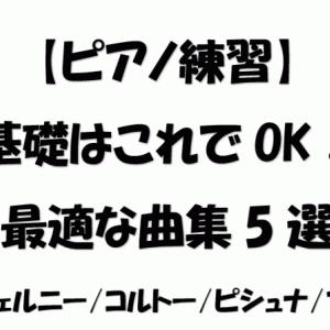 【ピアノ練習】基礎はこれでOK!ピアノの基礎練習に最適な曲集5選