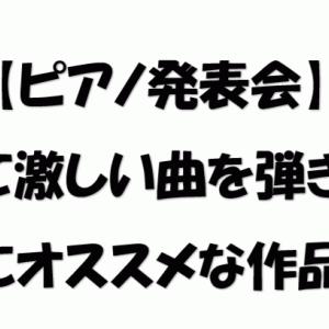 【ピアノ発表会】速くて激しい曲を弾きたいアナタにオススメな作品30選