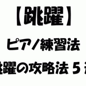 【跳躍】ピアノ練習法~跳躍の攻略法5選~