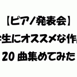 【ピアノ発表会】中学生にオススメな作品を20曲集めてみた(前半)