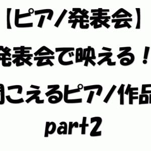 【ピアノ発表会】発表会で映える!難しく聞こえるピアノ作品10選part2