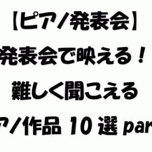 【ピアノ発表会】発表会で映える!難しく聞こえるピアノ曲10選part3