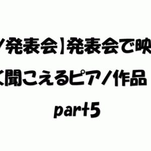 【ピアノ発表会】発表会で映える!難しく聞こえるピアノ作品10選part5