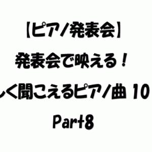 【ピアノ発表会】発表会で映える!難しく聞こえるピアノ曲10選part8