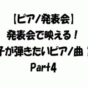 【ピアノ発表会】発表会で映える!男の子が弾きたいピアノ曲10選Part4