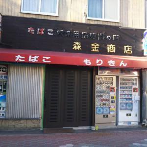 【さの町場にあった店々】その279