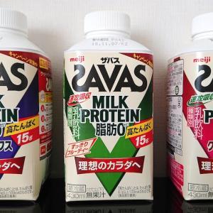 コンビニにも売っている「ザバス ミルクプロテイン」をボディビルダーが評価してみる