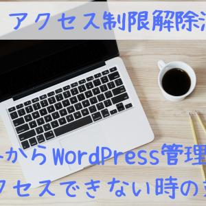 海外からWordPressの管理画面にログインできない場合の対処法【エックスサーバー】