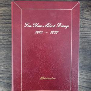 10年日記は将来の宝物✨三日坊主でも続けられる理由は…