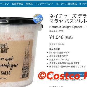 【コストコ通販】ネイチャーズ デライト エプソム + ヒマラヤ バスソルト 2.5kg