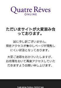 明日海りおさんメモリアルブックの表紙がギィ☆葬り去られたタケヒコ。