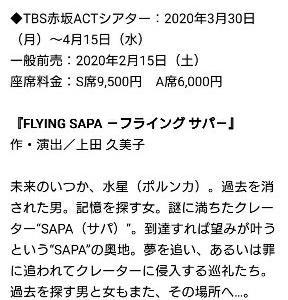 上田久美子先生さっぱり分かりません!宙組「FLYING SAPA-フライング サパー」赤坂ACTシアター公演