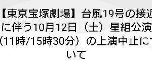 心中複雑だけどこれで良い!宝塚歌劇10/12星組・雪組 公演中止発表!