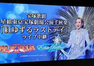 紅子さん完全アウト!紅ゆずるラストデイ♪星組東京劇場公演千秋楽