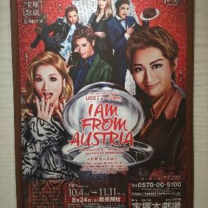 月城かなとさんフィナーレ配慮!月組公演『I AM FROM AUSTRIA』観劇感想
