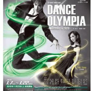 あなたは誰?柚香光さんトップ御披露目公演「DANCE ORYMPIA」ポスターの娘役さん