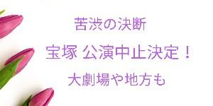 ファンの反応!宝塚歌劇公演中止●大劇場から地方公演まで。星組 雪組 月組 宙組 専科